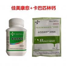 佳美康愈+卡巴匹林钙--防治细菌和病毒的混感!